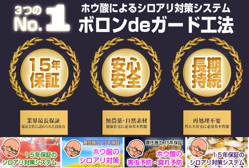 3つのNO1
