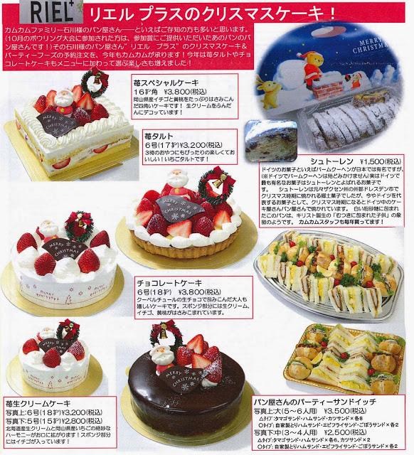 RIEL+(リエルプラス)のクリスマスケーキご注文承り中!