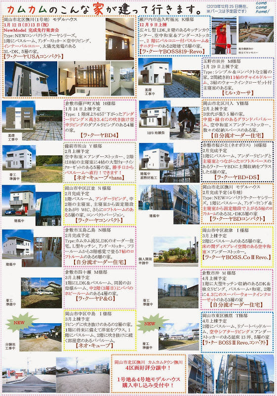 カムカムのこんな家が建っていきます☆2013年12月25日現在