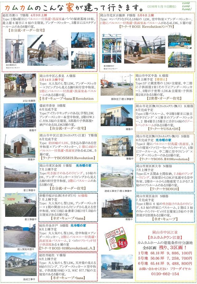 2016年05月号たて640