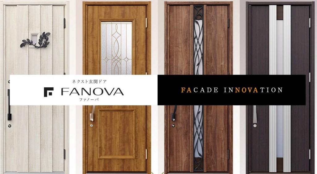 玄関ト゛ア ファノーバ