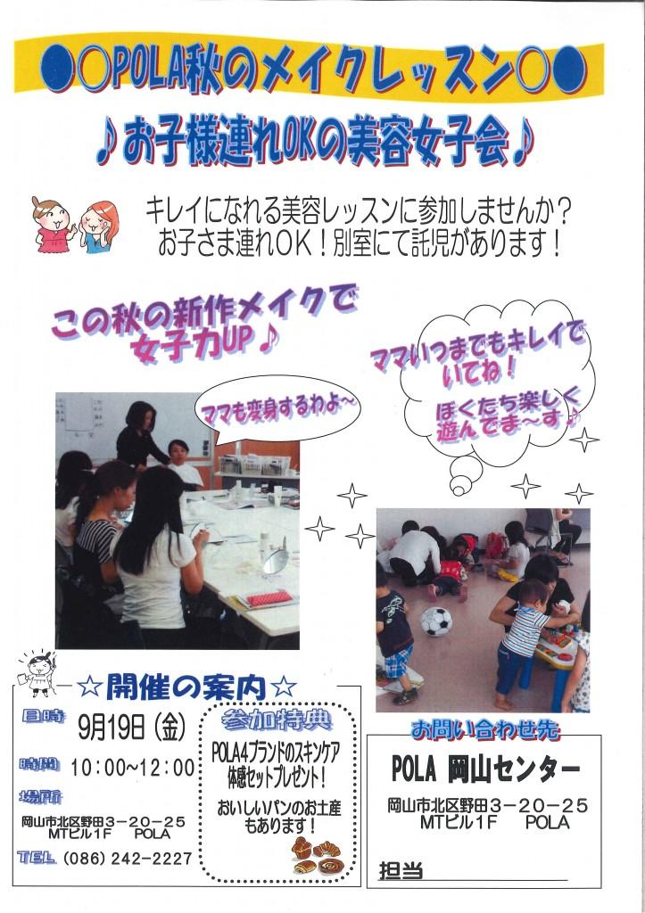 14-09-12美香さん メイクレッスン