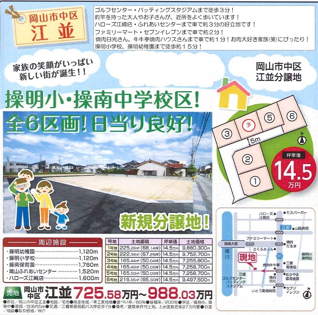 江並 広告アレンジ14-10-24現在