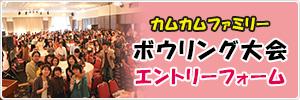 カムカムファミリー家族対抗ボウリング大会開催!