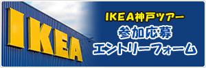 カムカムファミリーIKEA神戸バスツアー2017開催!