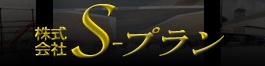 株式会社S-プラン