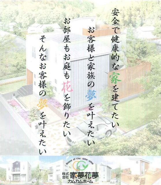 家夢花夢/カムカムホームの名前の由来