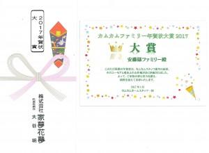 2017年 大賞 賞状と副賞