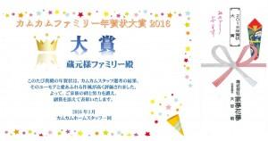 大賞 賞状&副賞JPEG