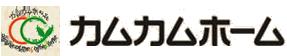 » 済:10月6日(土)&7日(日)岡山市南区浦安南町☆リビングを見渡せる空中和室のある5層の家「ラ・クーヤZERO」見学会 |