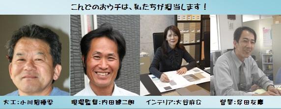 小川 内田 多田JPEG