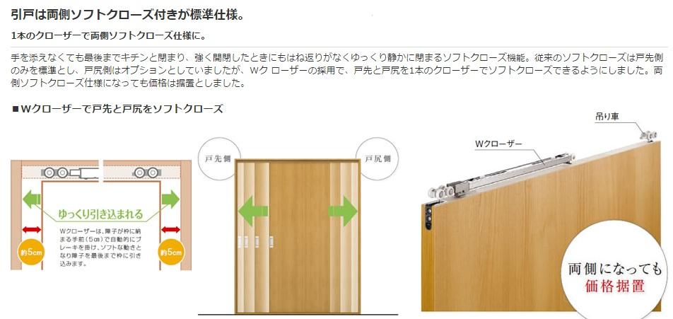 玄関室内ドア ソフトクローズ