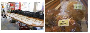 さらに、参加賞として、カムカムファミリーのパン屋さん「RIEL+TOMIYAMA」のパンの詰め合わせをおもちかえり頂きました。