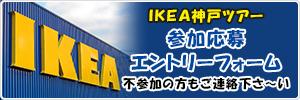 カムカムファミリーIKEA神戸バスツアー2017開催!参加エントリー締切は4月2日!