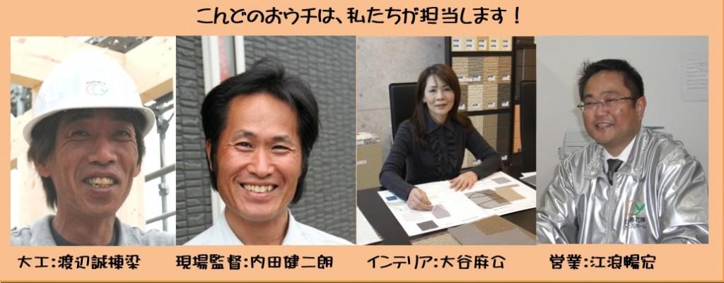 渡辺 内田 江浪JPEG
