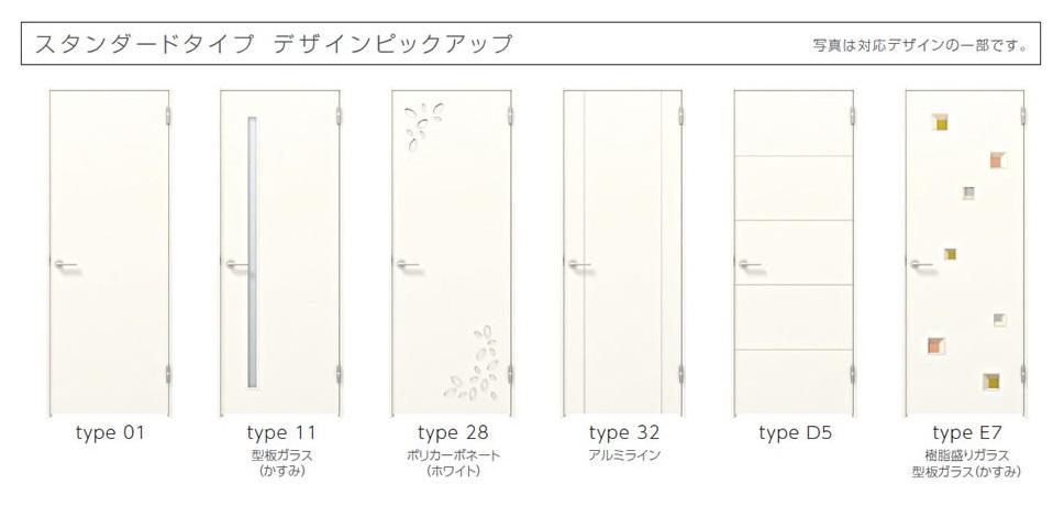 玄関室内ドア デザインピックアップ