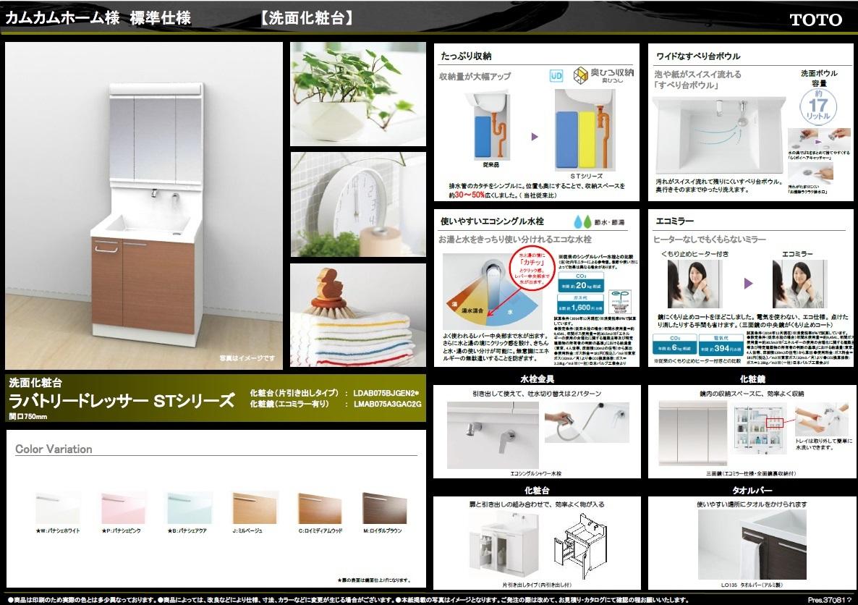 洗面化粧台 2016-06