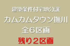 撫川 タイトル ロゴ