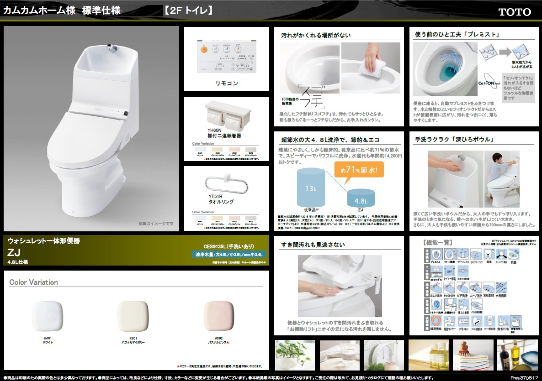 2Fトイレ 2016-06