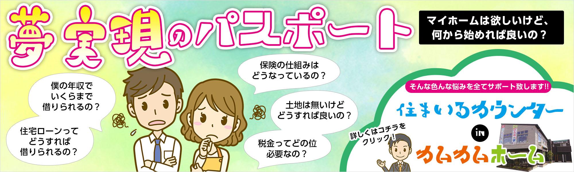【初回限定】来店予約+相談内容記入用紙持参で商品券2000円プレゼント!