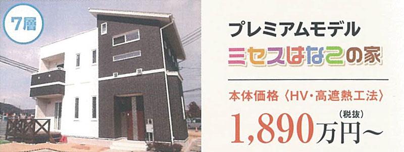 多層プラン(4~7層)の楽しい家 ミセスはなこの家
